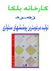 تولیدی انواع پوشش رومالین