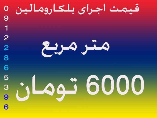 قیمت اجرای بلکا متری 6 هزار تومان
