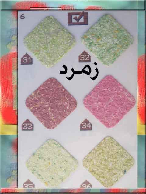 خرید بلکارنگی در تهران