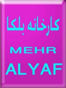 کارخانه بلکا مهر الیاف