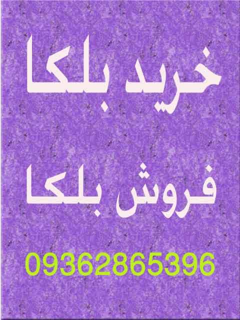 خرید و فروش بلکا
