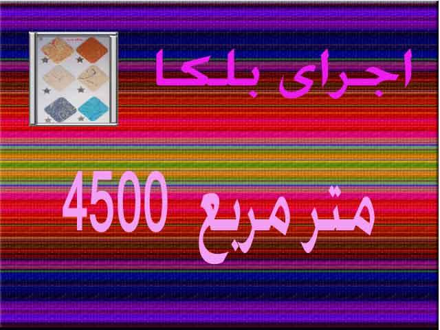 قیمت اجرای بلکا متری 4500 توملن