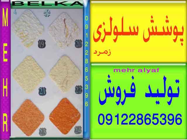 فروش پوشش سلولزی زمرد