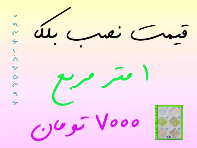 قیمت بلکا اجرا مترمربع 7 هزار تومان