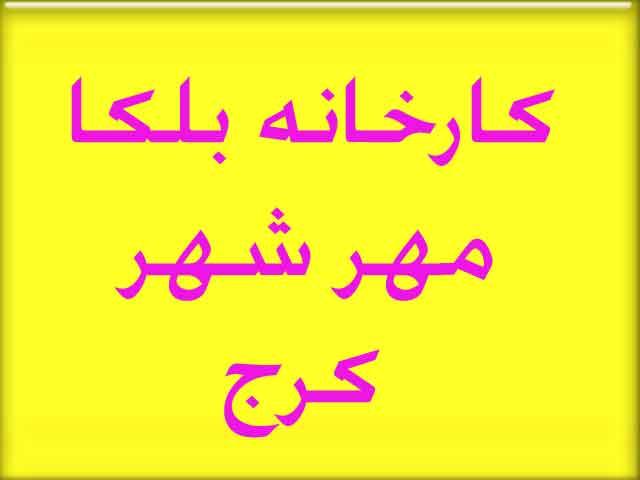 کارخانه بلکا کرج مهر شهر