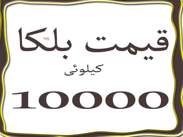 قیمت هر کیلو بلکا 10 هزار تومان