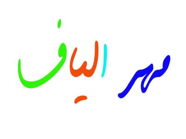 شرکت مهر الیاف