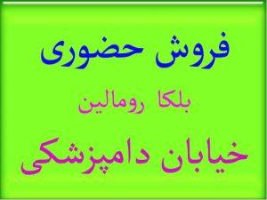 خریدرومالین از فروشگاه مهر