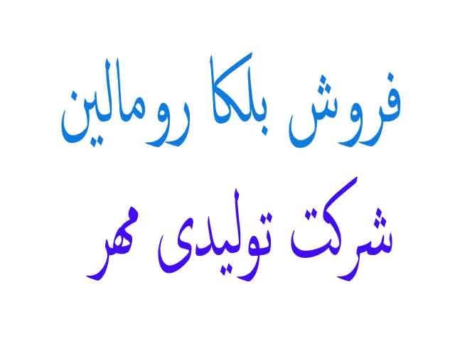 خرید رومالین از شرکت مهر