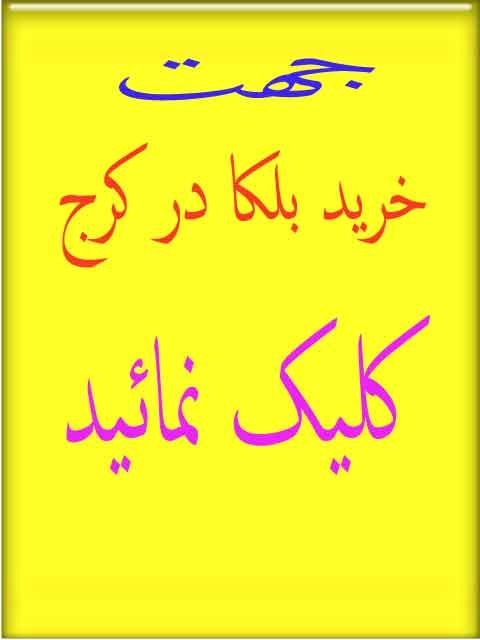 خرید بلکا ورومالین دز کرج مهرشهر کلیک نمائید