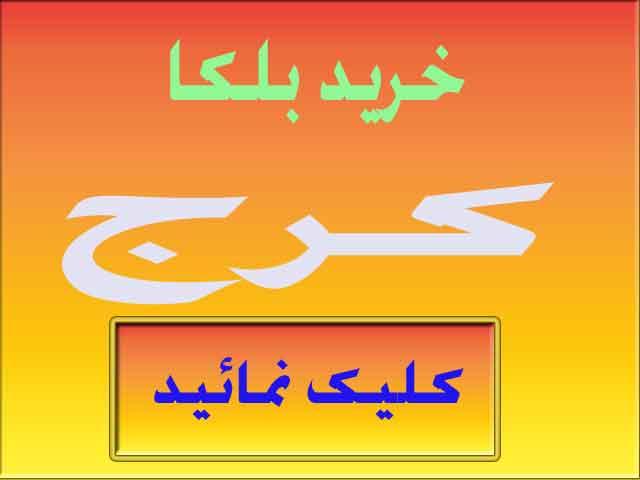 خرید بلکا در کرج کلیک نمائید