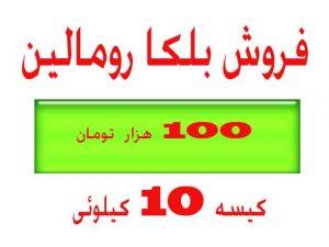 فروش بلکارومالین پتینه در تهران