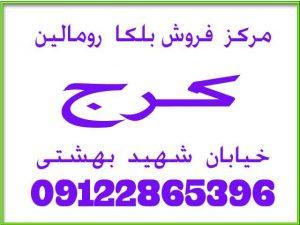 فروش بلکارومالین در کرج خیابان شهید بهشتی