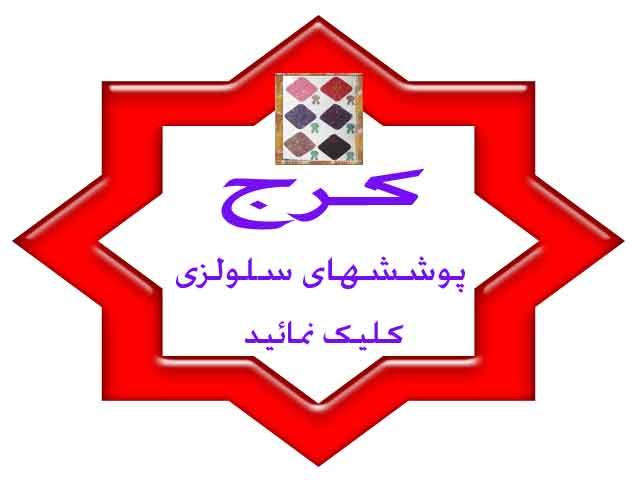 مرکزفروش بلکارومالین در کرج