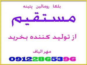 فروش بی واسطه بلکا رومالین