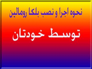 اجرا و نصب رومالین و بلکا در تهران