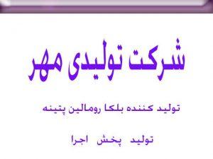 شرکت تولیدی بلکا رومالین مهر