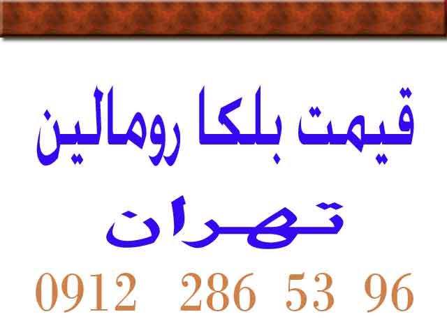 قیمت بلکارومالین در تهران