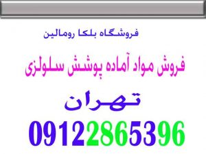 فروش و اجرای بلکادر تهران