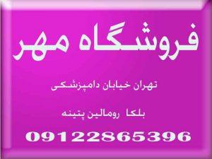 فروش بلکا رومالین تهران
