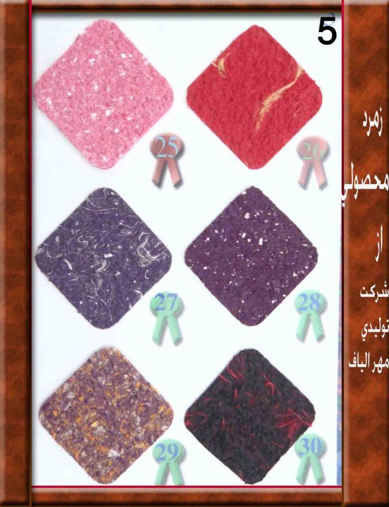 فروش انواع رنگهای بلکا