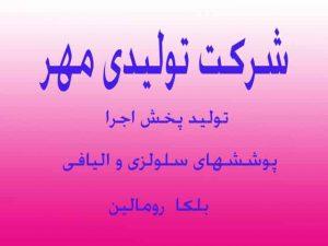شرکت اجرا و فروش بلکا