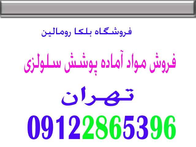خرید پوشش سلولزی بلکادر تهران و کرج