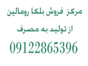 قیمت بلکادر تهران