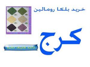 فروش بلکا رومالین در کرج