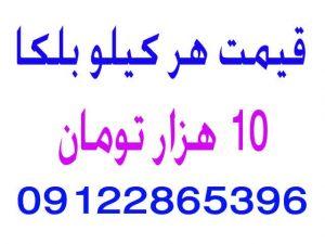 قیمت هر کیلو بلکا