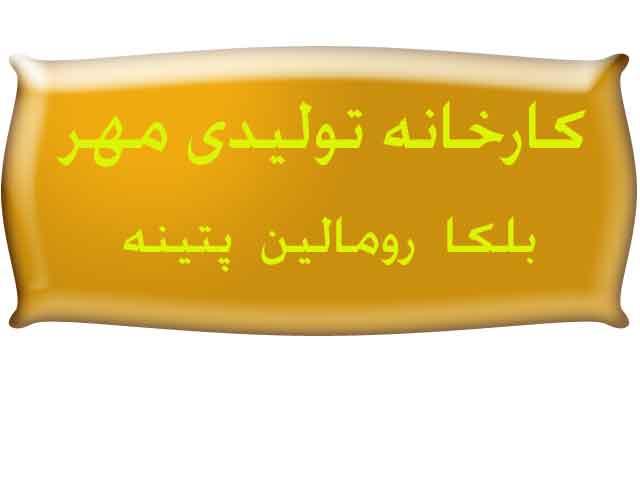 فروش بلکارومالین تهران و کرج