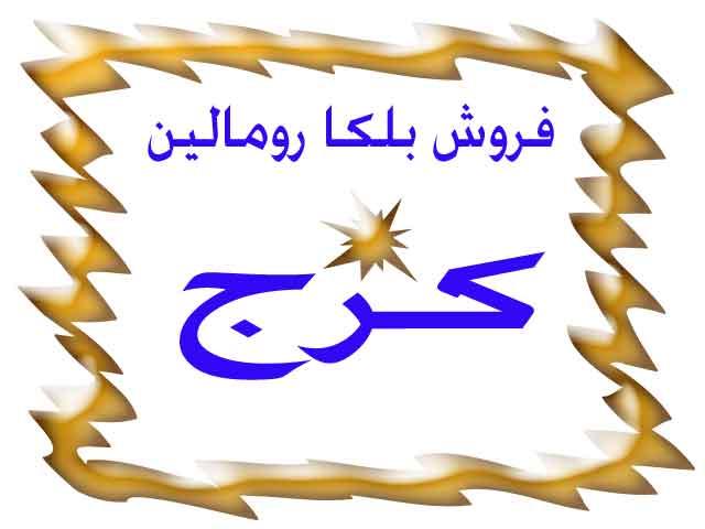 خرید بلکادر کرج مهرشهر