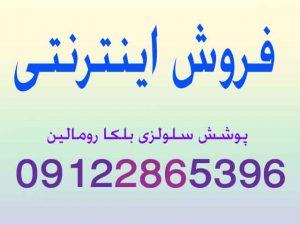 فروش بلکارومالین پتینه بصورت آنلاین و اینترنتی