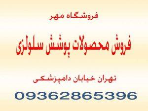 فروش بلکا در تهران