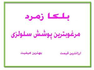 خرید بلکا رومالین در تهران
