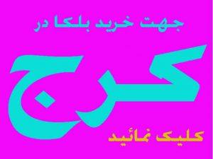 فروش بلکارومالین پتینه در کرج