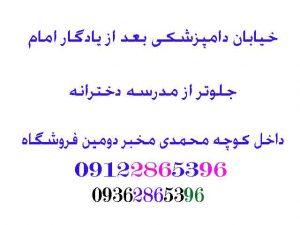 آدرس فروشگاه بلکا در تهران
