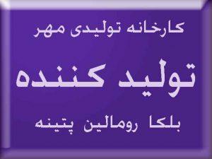 مرکز پخش بلکا