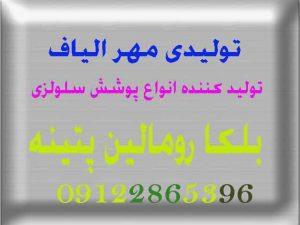 شرکت تولیدی بلکا مهر