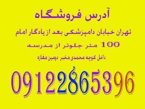 آدرس فروشگاه بلکا مهر
