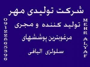 شرکت تولیدی مهر تولیدو فروش بلکا